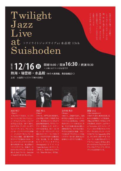 Twilight Jazz Live at Suishoden