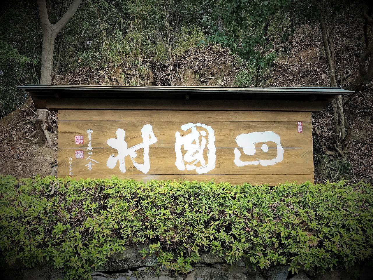 四国村 -古建築を集めた野外博物館-