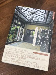 書籍「住まいの生命力」(熱海・東山荘 掲載)